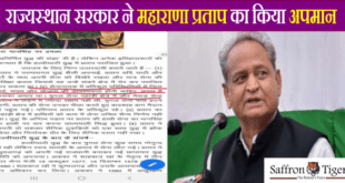 rajasthan-government-insulted-maharanapartap