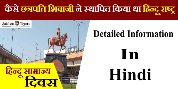 how-chhatrapati-shivaji-established-hindu-nation