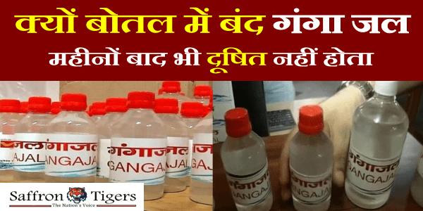 medical-quality-in-river-ganga