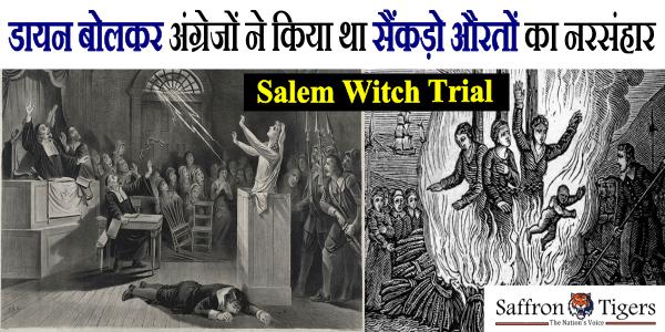 salem-witch-trail