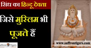 सिंध का हिन्दू देवता जिसे मुस्लिम भी पूजते हैं