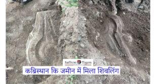 Shivling found in aurangabad