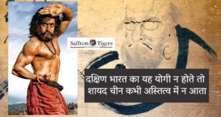 दक्षिण भारत के यह साधू योगी न होते शायद चीन कभी अस्तित्व में न आता
