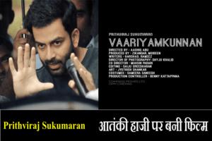 Hindu killer hero in vaariyamkunnan
