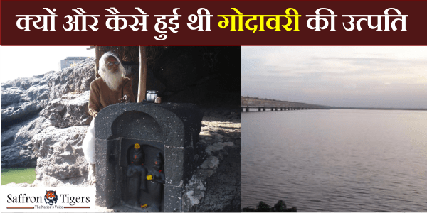 how-godavari-originated