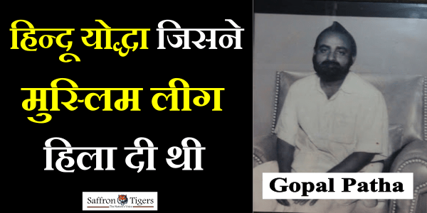 gopal-patha