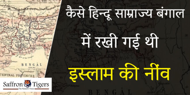 how-bengal-became-islamic-state