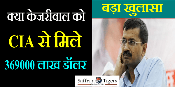 kejriwal-funded-by-ford-foundation