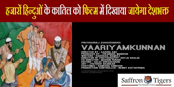 hindu-killer-hero-in-vaariyamkunnan