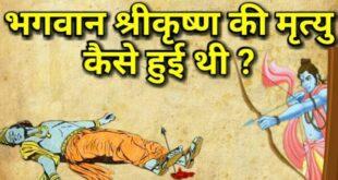 How Bhagwan Krishna Die ?