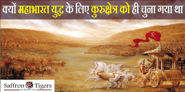 why-kurukshetra-was-chosen-for-mahabharat