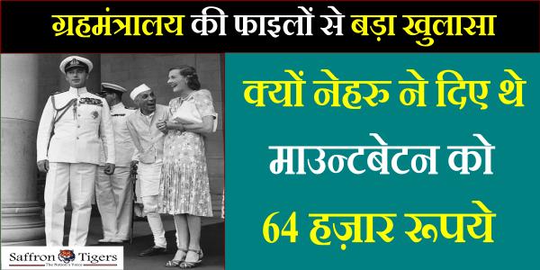 nehru-gave-money-to-mountbatten