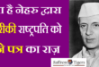 nehru-asked-kennedy-for-help