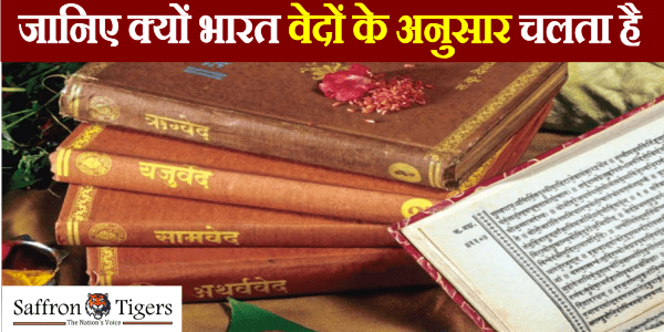 essence-of-vedas-in-india