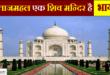 Taj-mahal-is-shiv-temple