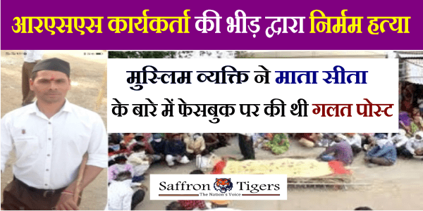rss-worker-rajesh-fulmali-killed-by-mob
