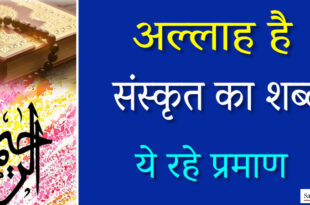 allah-is-a-sanskrit-word