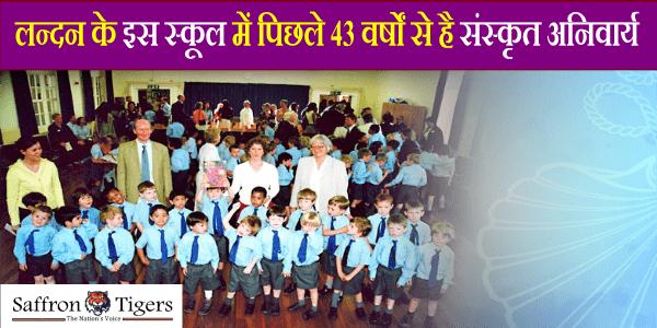 london-school-teaching-sanskrit