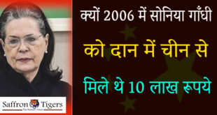 china-donated-to-sonia-gandhi