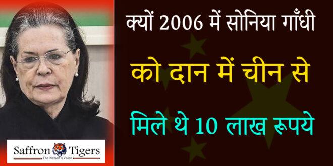 china-donated-to-sonia-gandhi