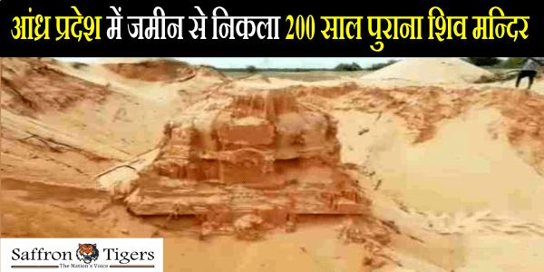 shiv-temple-found-in-andhra-pradesh