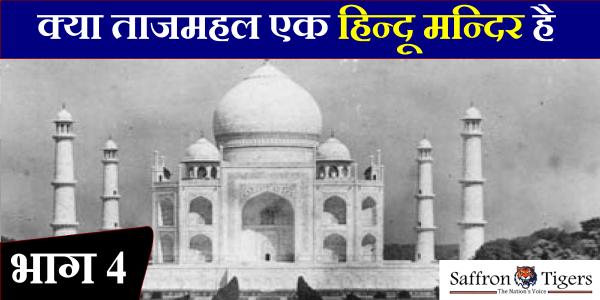 hindu-history-of-taj-mahal