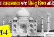 taj-mahal-is-hindu-temple-part-5