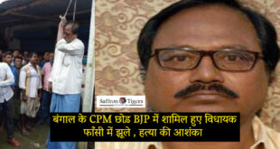 BJP Leader Hanged Bengal