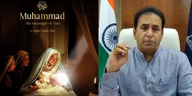 Maharashtra government request to ban Muhammad movie