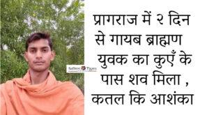Killing of Boy In Prayagraj