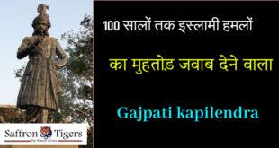 Gajpati kapilendra-100 सालों तक इस्लामी हमलों का मुहतोड़ जवाब देने वाला