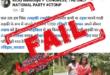 Jyoti Paswan Murder Truth
