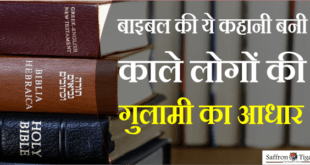 caste-system-originated-through-bible