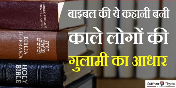 caste-system-originated-through-bible