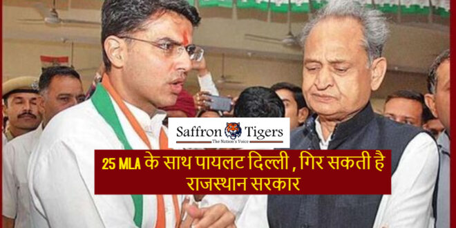 Rajasthan Government Crises