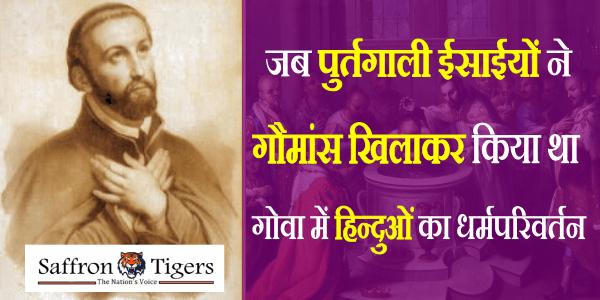 francis-xavier-converted-hindus