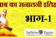 punjab-hindu-history
