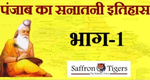 (Punjab Hindu history)पंजाब का सनातनी इतिहास भाग-1