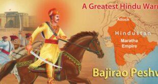 मराठा शासकवीर बाजीराव पेशवा प्रथम – Baji Rao Peshwa