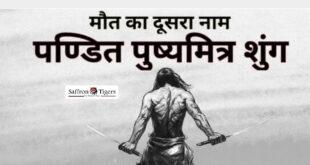 पुष्यमित्र शुंग – Pushyamitra Shunga