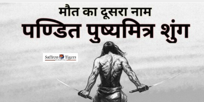 पुष्यमित्र शुंग - Pushyamitra Shunga