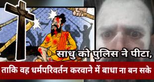 Sadhu Sarvana Commits Sucide