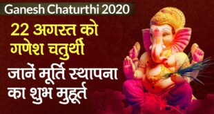 Ganesh chaturthi Shubh Muhurat - गणेश चतुर्थी, जानें स्थापना के शुभ मुहूर्त के बारे में . . .