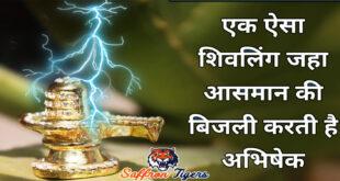 Bijli Mahadev