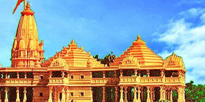 Ram Mandir News