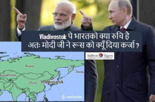 India Interest on Vladivostok