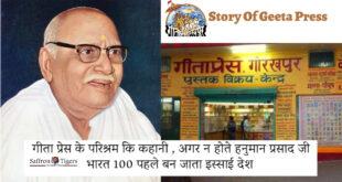 Geeta Press Founder : गीता प्रेस के जनक जिन्होंने घर-घर तक पहुंचाए धर्म शास्त्र