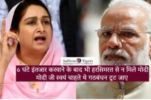 BJP VS AKALI DAL
