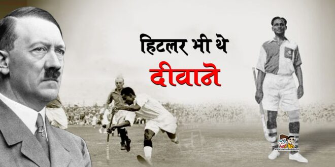 Hitler salute dhyanchand