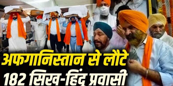 Sikh migrants brought to india